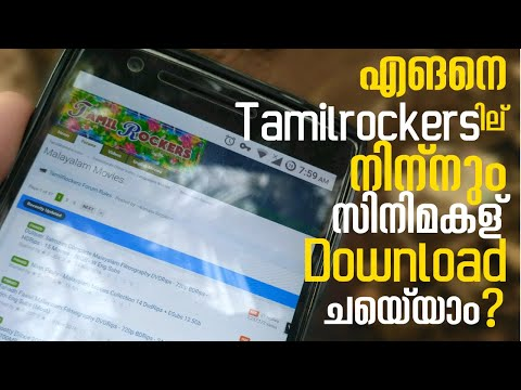How To Download Malayalam  Latest Movies Free - Download From Tamilrockers - Torrent