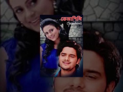 Tejashini (HD)- Superhit Bengali Movie -...