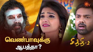 Chithi 2 - Special Episode Part - 1 | Ep.127 & 128 | 22 Oct 2020 | Sun TV | Tamil Serial