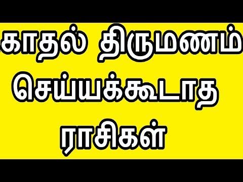 தளபதி விஜய் ஜாதக அமைப்பு   Thalapathy Vijay jathagam   Thalapathy vijay Horoscope in Tamil from YouTube · Duration:  6 minutes 6 seconds