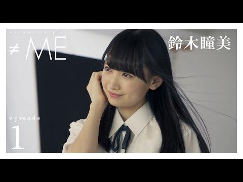 『Documentary of ≠ME』 - episode1 -【鈴木瞳美】