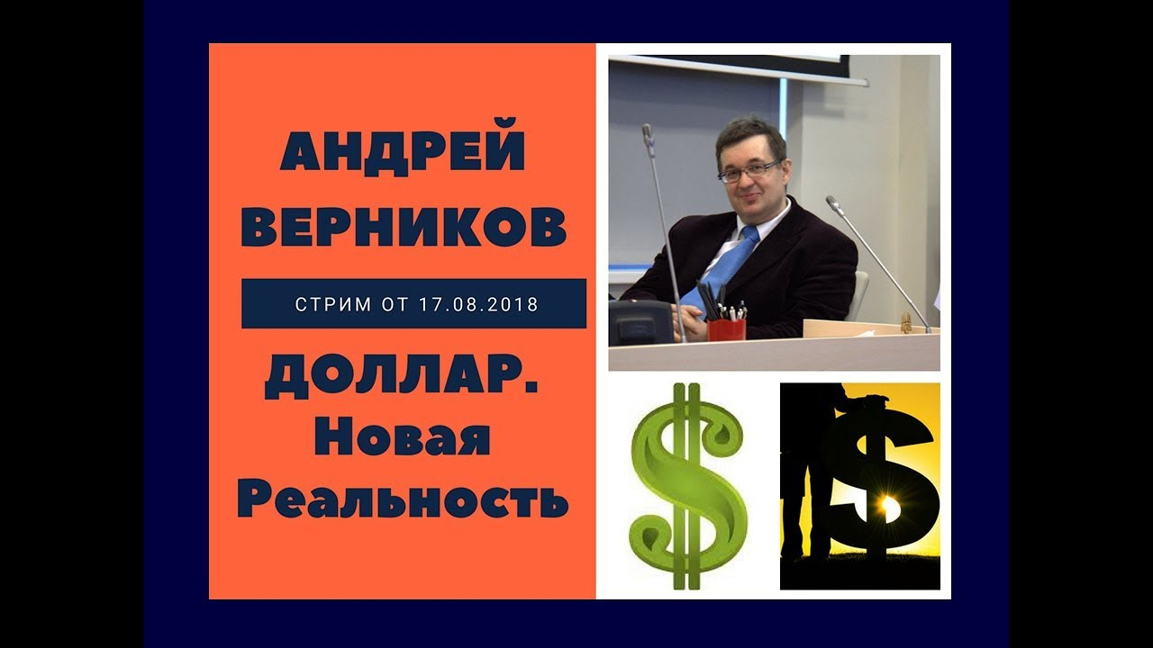 Андрей Верников - ДОЛЛАР. Новая реальность