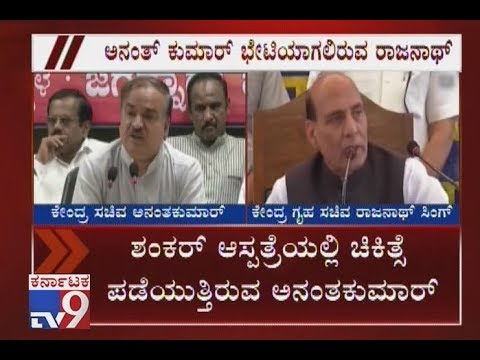 Rajnath Singh in Bengaluru to Inquire About Ananth Kumar's Health