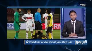 عفت نصار: أطالب بإيقاف مستحقات لاعبي الزمالك..ويجب محاسبة باتشيكو    (فيديو)
