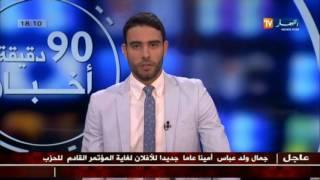 موجز لآخر أخبار الثقافة في الجزائر