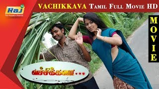 Vachikava Tamil Full Movie | Manickavel | Priyanka | Hemavathi | Tamil Hit Movies | Raj Television