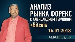 🔴 Технический анализ рынка Форекс 16.07.18 + Bitcoin ➤➤ Стрим с Александром Герчиком