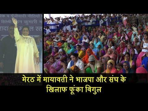 मेरठ में मायावती ने भाजपा और संघ के खिलाफ फूंका बिगुल| Mayawati Meerut Rally| Dalit Dastak