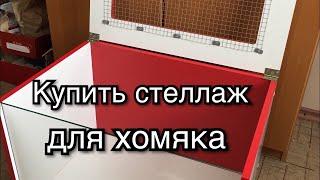 Всем привет😅 Новый стеллаж для хомяка! Купить в Украине