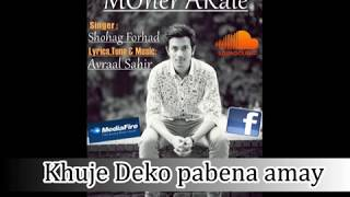 Bangla New Sad Song | Moner Arale | Shohag Forhad |Avraal Sahir | Lyrical Video