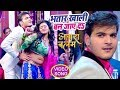 Arvind Akela Kallu (2018) का सबसे बड़ा गाना - Bhatar Khali Ban Jaye - Aawara Balam - Bhojpuri Songs