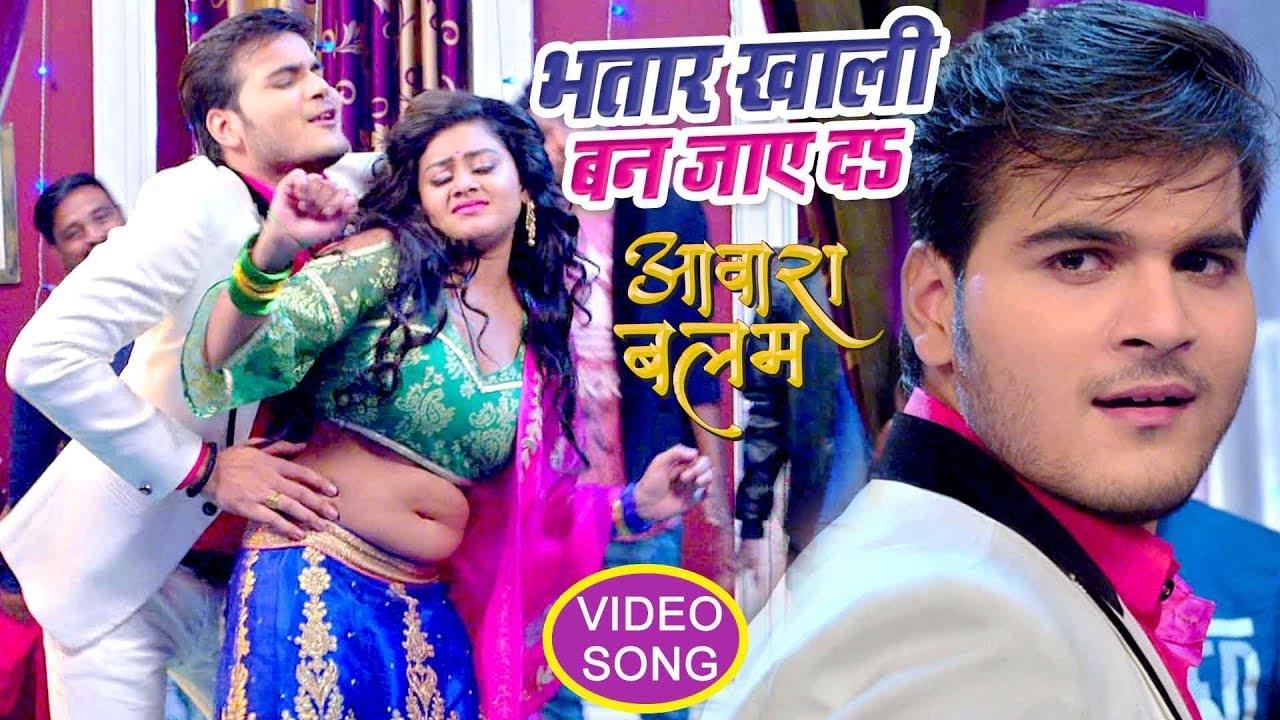 Arvind akela bhojpuri songs
