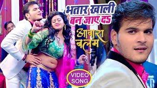 "Bhatar Khali Ban Jaye - Arvind Akela ""Kallu"" का सबसे बड़ा गाना - Aawara Balam - Bhojpuri Songs"