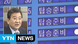 법무부, 김학의 전 차관 출국금지 / YTN