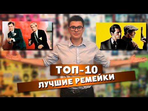 ТОП-10. Лучшие ремейки - Видео онлайн