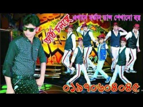 Bangla New Dance Song 2018 Bou Ene Dey