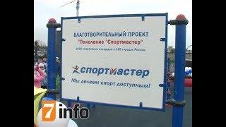 В Рязани появилась спортивная площадка от компании «Спортмастер»