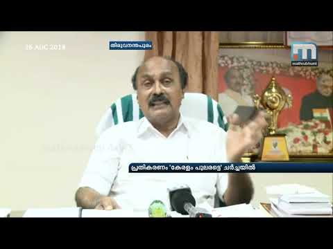 Ready To Take Up Challenge Of Reconstruction, Say Ministers| Mathrubhumi News