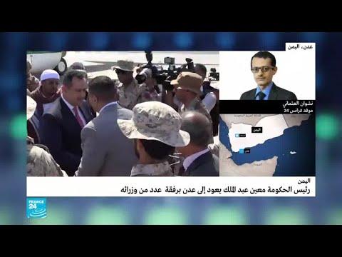 بموجب اتفاق الرياض.. الحكومة اليمنية المعترف بها تعود إلى عدن  - نشر قبل 1 ساعة