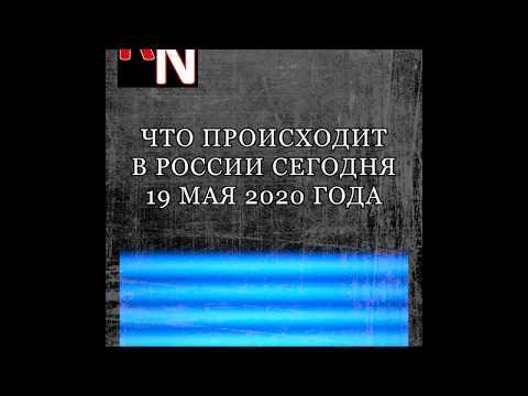 Последние Новости 19 мая 2020   Новости России сегодня  коронавирус карантин РФ самые свежие 2020