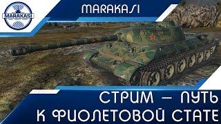 одни сливы и мат (строго 18+) World of Tanks(, 2016-11-26T22:29:52.000Z)