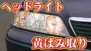 黄ばんだヘッドライト復活させよう! これで黄ばみ知らず How to fix yellowheaded headlight thumbnail