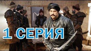 Возрождение Османа Гази 1 серия - анонс и дата выхода