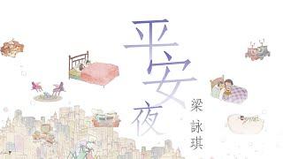 梁詠琪 Gigi Leung - 《平安夜》MV