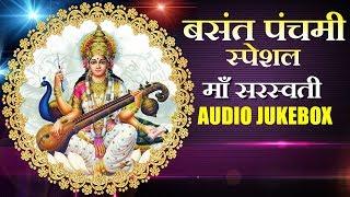 बसंत पंचमी | माँ सरस्वती के गाने | Vasant Panchami Special 2019 | Sharde Maa Ke Geet | Audio Jukebox