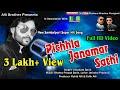 Pichhla Janamar Sathi (BHOLA PAGAL -2) Singer-Umakant Barik, Music-Bhakta Prasad Barik