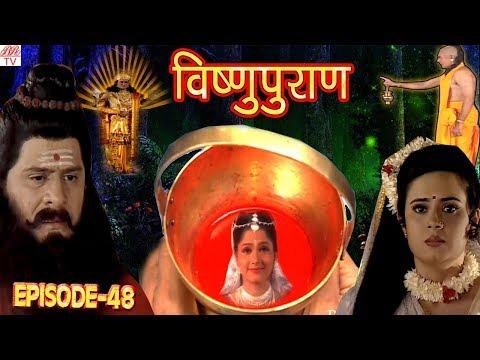 Vishnu Puran  # विष्णुपुराण # Episode-48 # BR Chopra Superhit Devotional Hindi TV Serial #