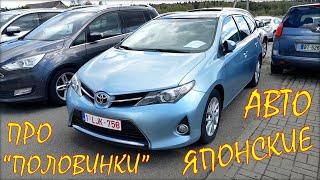Авто из Литвы цены на японские машины. Машины из Половинок.
