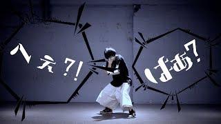 【bake】ロキ 踊ってみた【オリジナル振付】