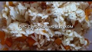 Рис с морковью и луком.