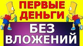 как быстро заработать 100 рублей в интернете без вложений сейчас