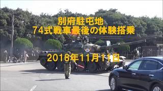 別府駐屯地で74式戦車に体験搭乗