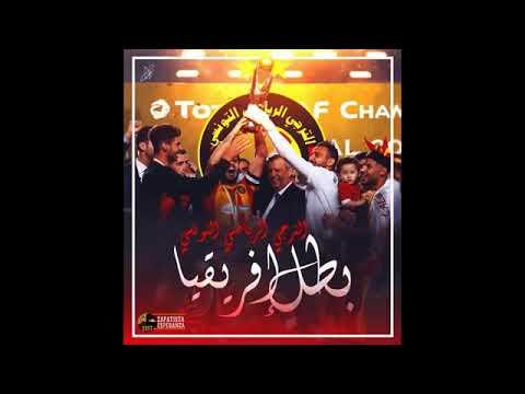 Ahly ciao اغنية جديدة virage taraji