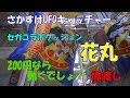 クレーンゲーム 花丸クッション200円橋渡し ラブライブサンシャイン