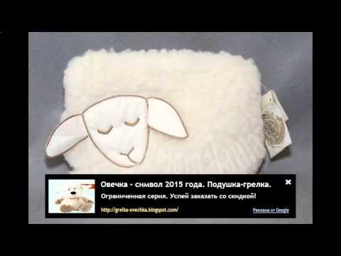 Фигурка овечка - это символ 2015 года