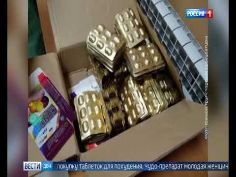 Жительнице Таганрога за покупку таблеток для похудения грозит срок