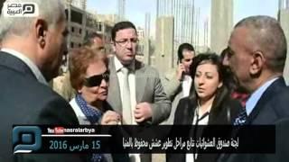مصر العربية | لجنة صندوق العشوائيات تتابع مراحل تطوير عشش محفوظ بالمنيا