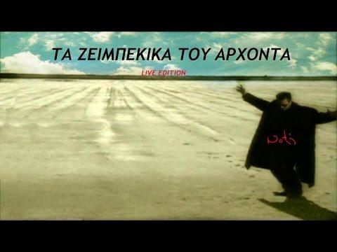 Notis SfakianakisΤα Ζειμπέκικα του 'Αρχοντα (Live Mix Edition)