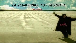 Notis Sfakianakis-Τα Ζειμπέκικα του 'Αρχοντα (Live Mix Edition)