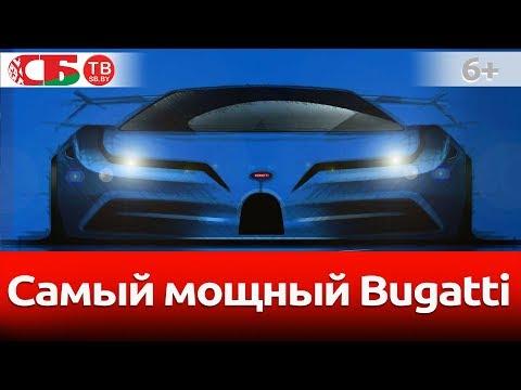 Самый мощный Bugatti | видео обзор авто новостей 16 08 2019
