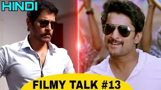 Sammy Square | Nani In Big Boss 2 | Upcoming Hindi Dubbed Movie | Filmy Talk #13