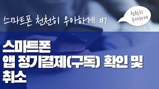 #7 스마트폰 플레이스토어 정기결제구독 확인 및 취소