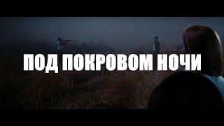 """КИНО """"ПОД ПОКРОВОМ НОЧИ"""" - ПАРАД ЗЛОДЕЕВ"""