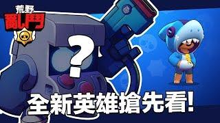 荒野亂鬥:亂鬥搶先看!全新英雄登場?
