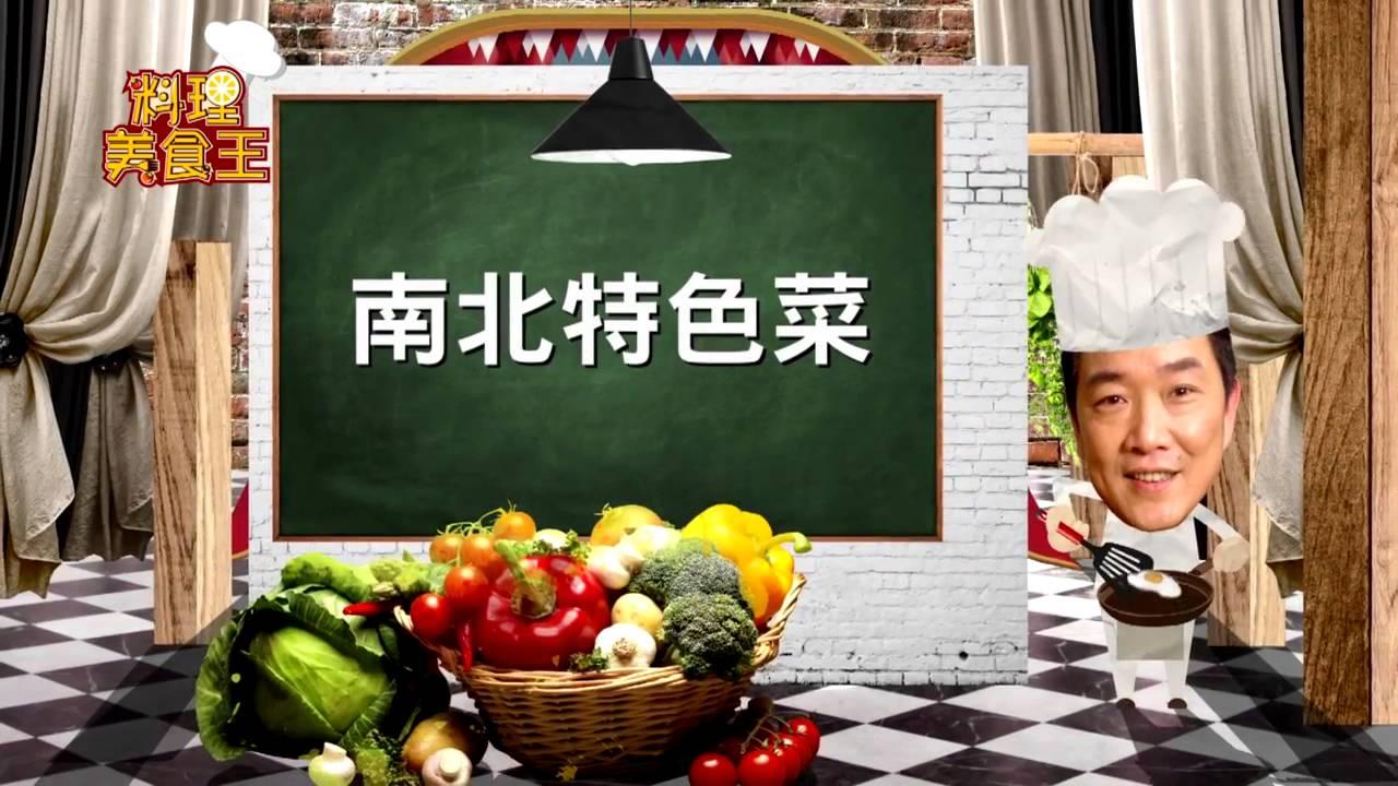 料理美食王20151221赤肉羹(李梅仙) - YouTube