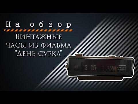 Винтажные перекидные часы (flip clock) х годов с радио, будильником и подсветкой, часы из фильма «день сурка», «назад в будущее».